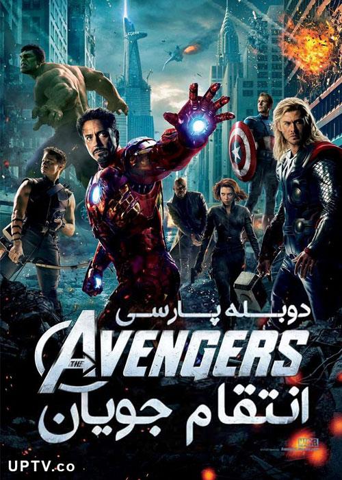 دانلود فیلم The Avengers 2012 انتقام جویان