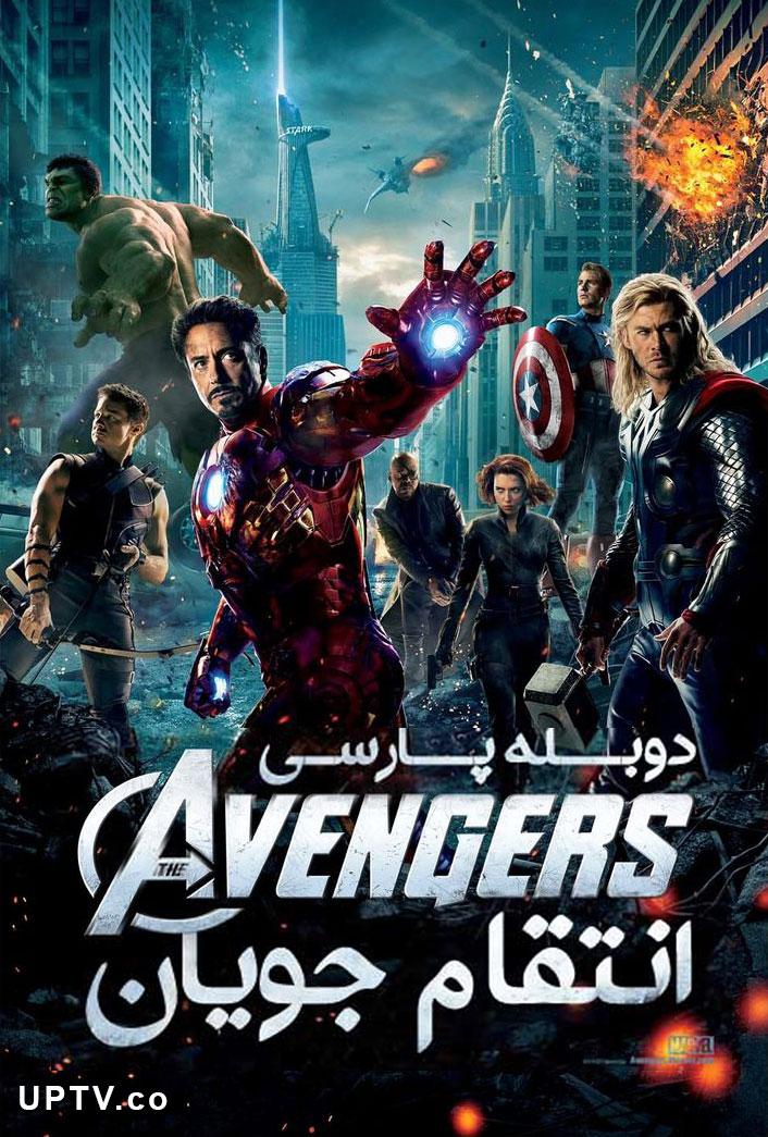 دانلود فیلم Avengers Endgame 2019 انتقام جویان پایان بازی با دوبله فارسی آپ تی وی