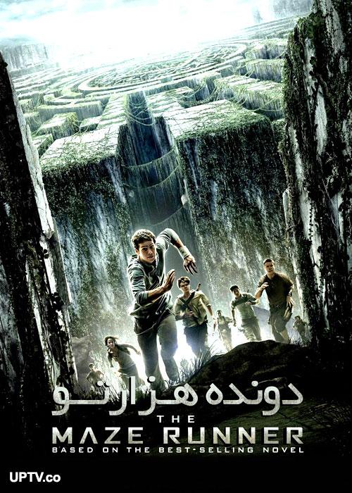 دانلود فیلم The Maze Runner 2014 دونده هزار تو با دوبله فارسی