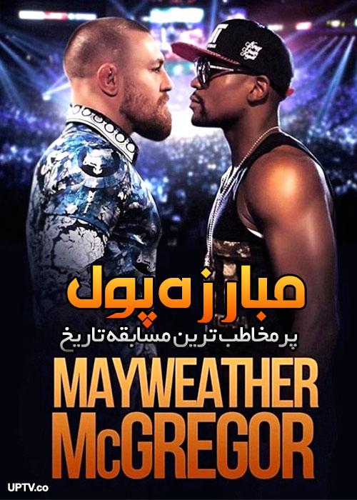 دانلود مسابقه The Money Fight: Mayweather Vs McGregor 2017 مبارزه پول