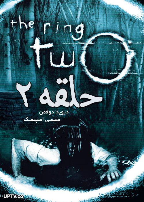 دانلود فیلم The Ring Two 2005 حلقه 2 با دوبله فارسی