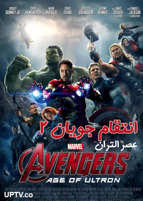 دانلود فیلم Avengers Age of Ultron 2015 انتقام جویان عصر التران