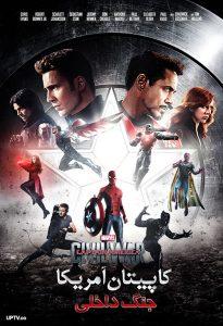 دانلود فیلم Captain America Civil War 2016 کاپیتان آمریکا جنگ داخلی