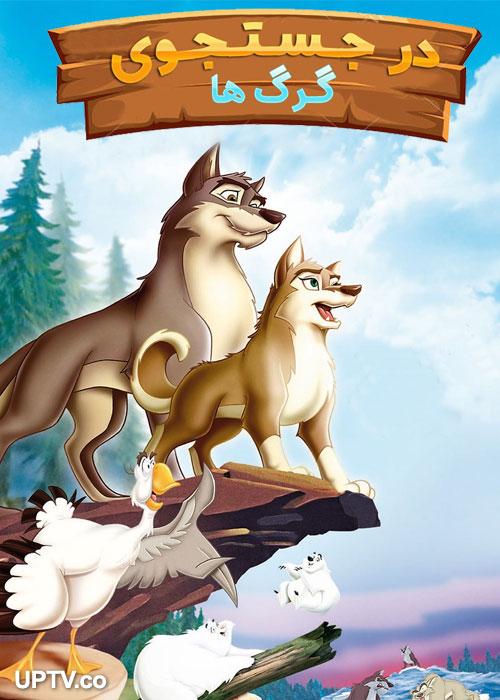 دانلود انیمیشن در جستجوی گرگ ها Balto: Wolf Quest 2002 با دوبله فارسی