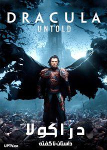 دانلود فیلم Dracula Untold 2014 دراکولا داستان ناگفته