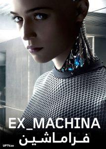 دانلود فیلم Ex Machina 2015 فراماشین