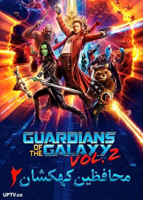 دانلود فیلم Guardians of the Galaxy 2 2017 محافظین کهکشان 2 با دوبله فارسی