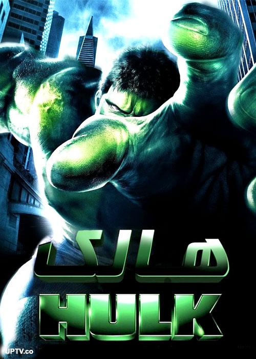 دانلود فیلم Hulk 2003 هالک با دوبله فارسی