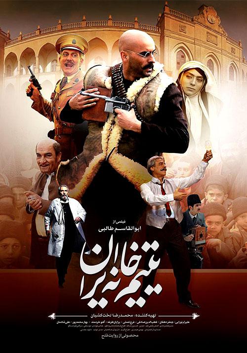 دانلود فیلم یتیم خانه ایران با کیفیت Full HD و لینک مستقیم