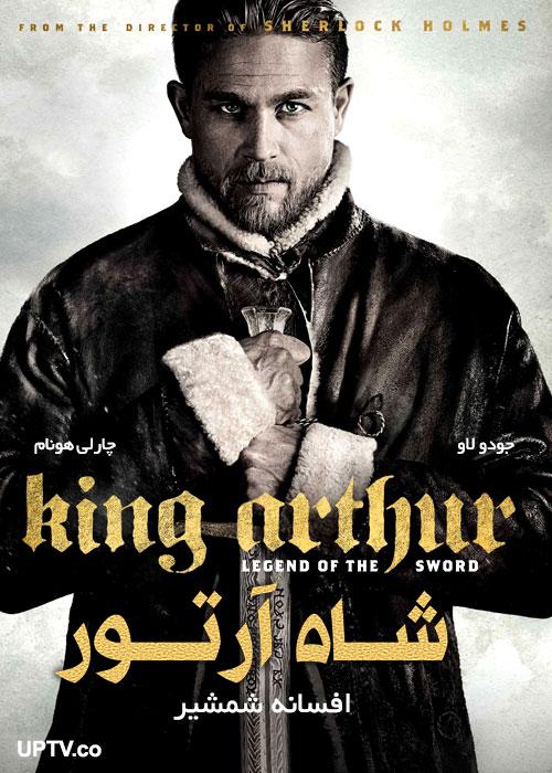 دانلود فیلم King Arthur 2017 شاه آرتور افسانه شمشیر با دوبله فارسی