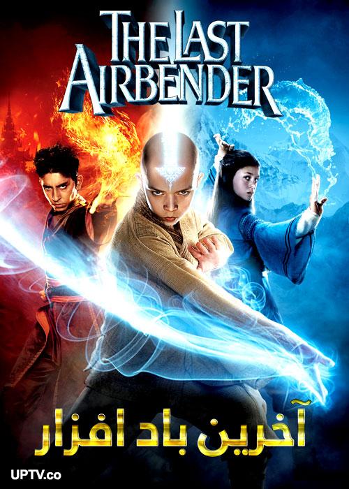 دانلود فیلم The last airbander 2010 آخرین بادافزار