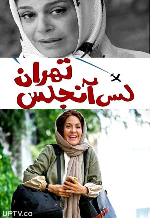 دانلود فیلم لس آنجلس تهران با کیفیت ۱۰۸۰p