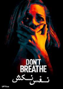 دانلود فیلم 2016 Don't Breathe نفس نکش با دوبله فارسی