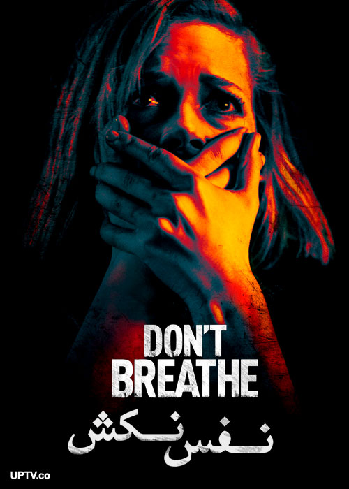 دانلود فیلم 2016 Don't Breathe نفس نکش