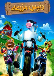 دانلود انیمیشن رئیس مزرعه Barnyard 2006 با دوبله فارسی
