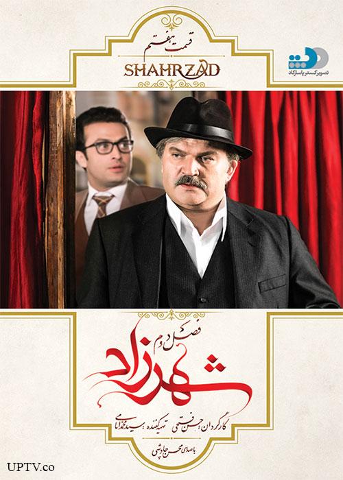 دانلود قسمت 7 فصل دوم سریال شهرزاد با لینک مستقیم و کیفیت 4K