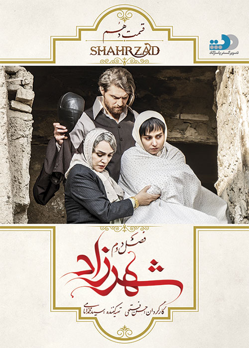 دانلود قسمت 10 فصل دوم سریال شهرزاد با لینک مستقیم و کیفیت 4K