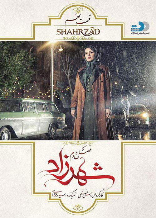 دانلود قسمت 9 فصل دوم سریال شهرزاد با لینک مستقیم و کیفیت 4K