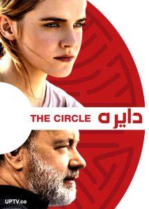 دانلود فیلم The Circle 2017 دایره با دوبله فارسی