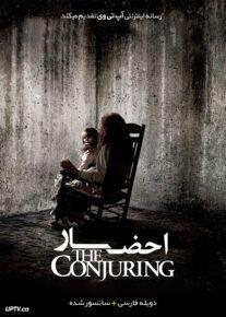 دانلود فیلم احضار The Conjuring 2013 با دوبله فارسی