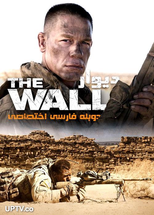 دانلود فیلم The Wall 2017 دیوار با دوبله فارسی