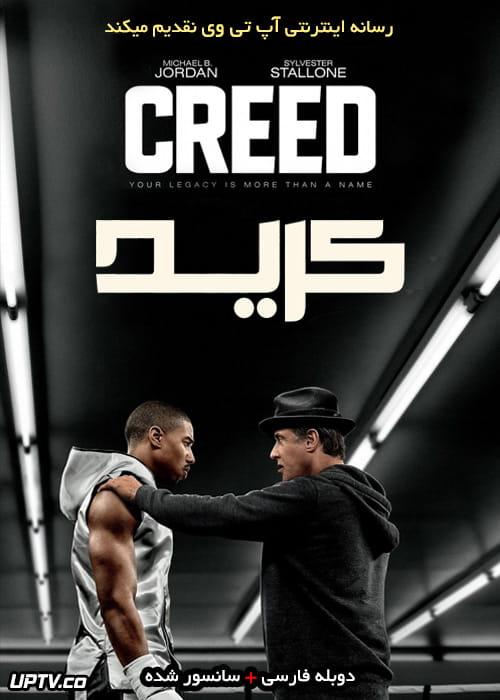 دانلود فیلم Creed 2015 کرید با دوبله فارسی
