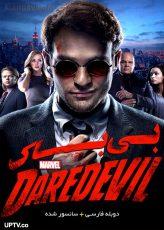 دانلود سریال بی باک DaredEvil فصل دوم