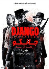 دانلود فیلم Django Unchained 2012 جانگوی رها از بند با دوبله فارسی