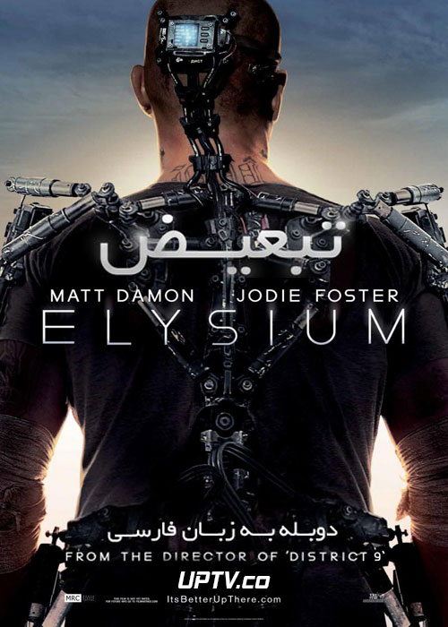 دانلود فیلم Elysium 2013 تبعیض