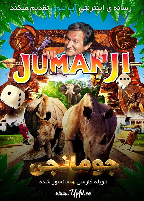دانلود فیلم Jumanji 1995 جومانجی