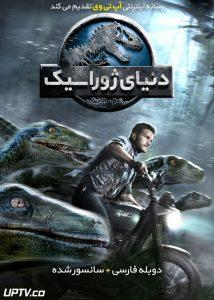دانلود فیلم Jurassic World 2015 دنیای ژوراسیک با دوبله فارسی