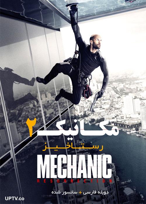 دانلود فیلم Mechanic Resurrection 2016 مکانیک رستاخیز با دوبله فارسی