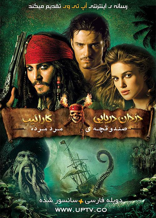 دانلود فیلم Pirates of the Caribbean: Dead Man's Chest 2006 دزدان دریایی کارائیب 2 صندوقچه مرد مرده