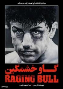 دانلود فیلم Raging Bull 1980 گاو خشمگین با دوبله فارسی