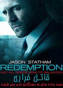 دانلود فیلم Redemption 2013 قاتل فراری با دوبله فارسی