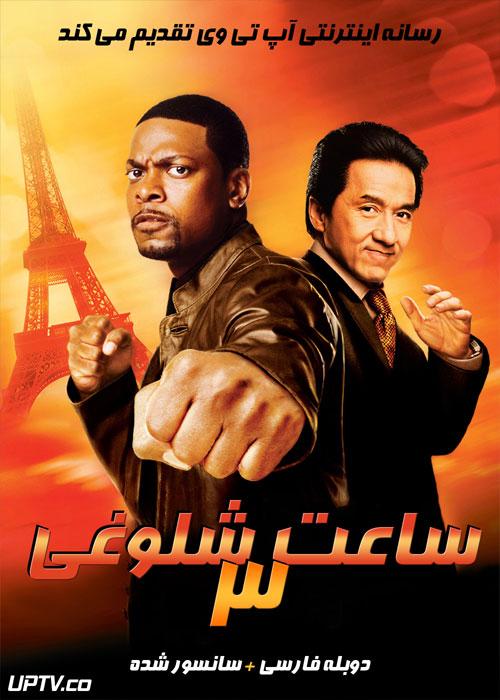دانلود فیلم Rush Hour 3 2007 ساعت شلوغی 3 با دوبله فارسی