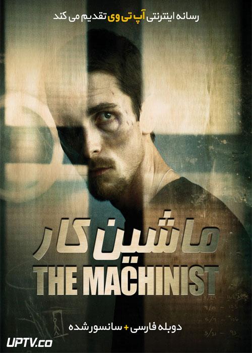 دانلود فیلم The Machinist 2004 ماشین کار با دوبله فارسی