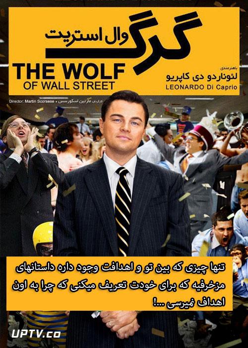 دانلود فیلم The Wolf of Wall Street 2013 گرگ وال استریت با دوبله فارسی و کیفیت عالی