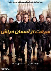 دانلود فیلم Tower Heist 2011 سرقت از آسمان خراش با دوبله فارسی