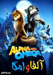 دانلود انیمیشن آلفا و امگا Alpha and Omega 2010 با دوبله فارسی