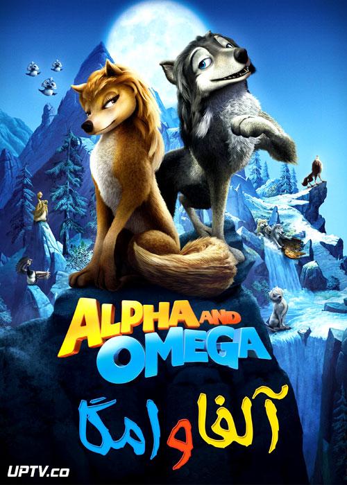 دانلود انیمیشن آلفا و امگا Alpha and Omega 2010