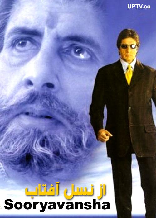 دانلود فیلم هندی Sooryavansham 1999 از نسل آفتاب