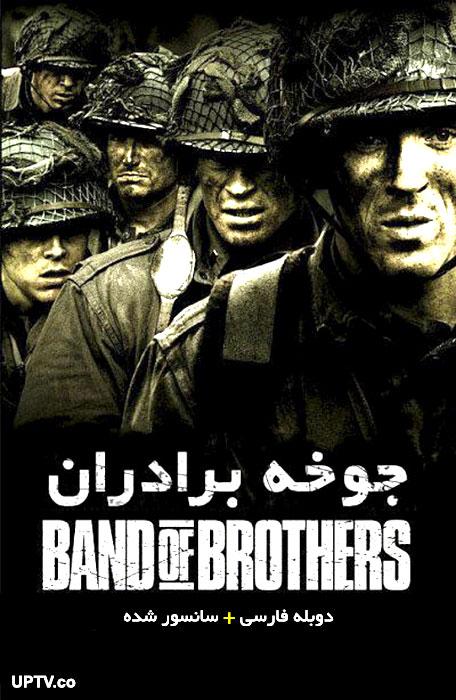 دانلود سریال جوخه برادران Band of Brothers