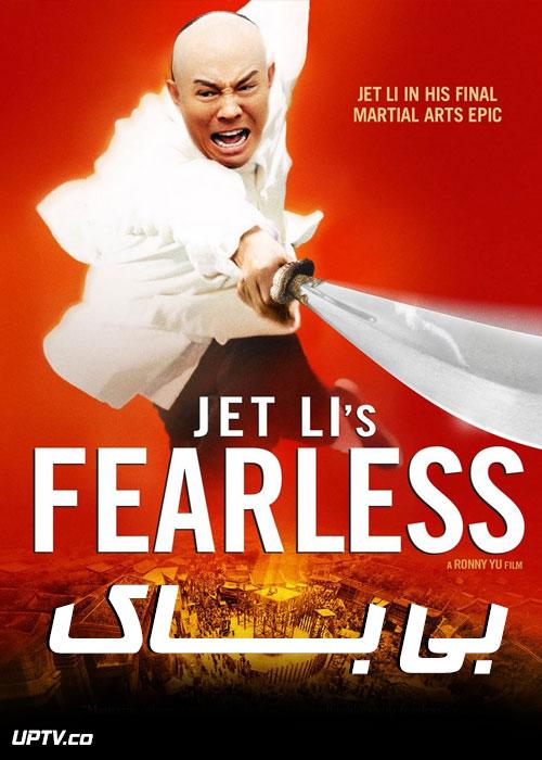 دانلود فیلم Fearless 2006 بی باک با دوبله فارسی