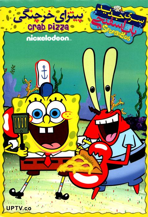 دانلود انیمیشن باب اسفنجی پیتزای خرچنگی