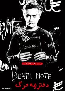 دانلود فیلم Death Note 2017 دفترچه مرگ با دوبله فارسی
