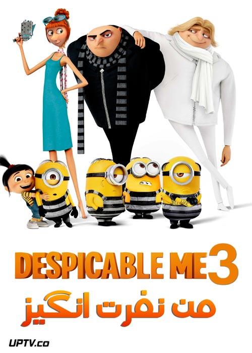 دانلود انیمیشن من نفرت انگیز 3 Despicable Me 3 2017 با دوبله فارسی