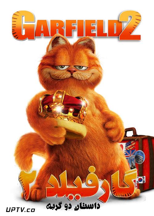 دانلود انیمیشن گارفیلد 2 Garfield 2 2006