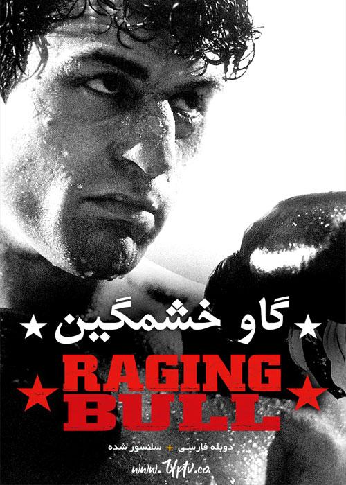 دانلود فیلم Raging Bull 1980 گاو خشمگین