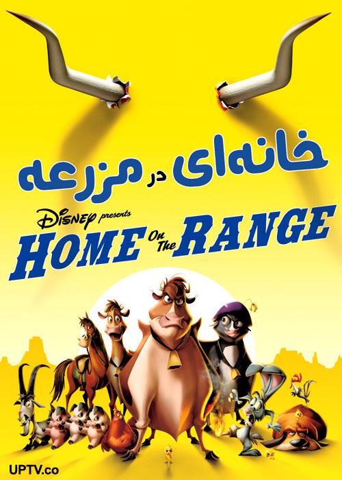 دانلود انیمیشن خانهای در مزرعه Home on the Range با لینک مستقیم